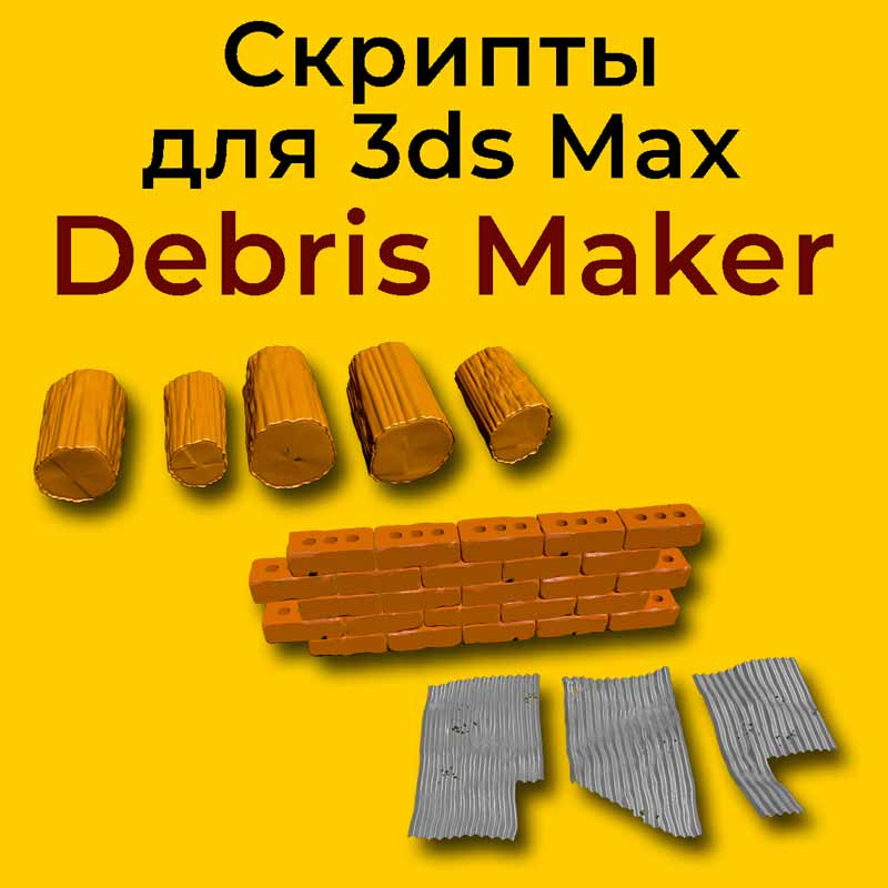 ic_debris_maker
